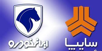 قیمت روز خودروهای سایپا و ایران خودرو در 28 تیرماه