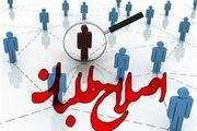 زلزله در اردوگاه اصلاح طلبان/ احتمال کنار گذاشتن محمدرضا عارف