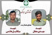 پیکر 2 محیطبان شهید در زنجان تشییع شد