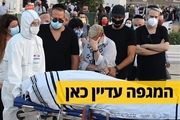 وضعیت وخیم شیوع ویروس کرونا در اسرائیل