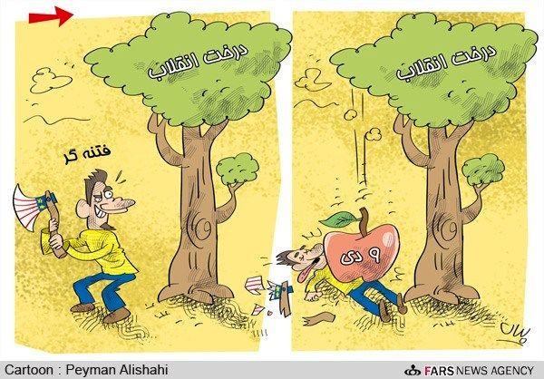 9 دی، میوه درخت انقلاب