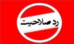 آخرین آمار از رد صلاحیتشدگان این دوره شورای شهر