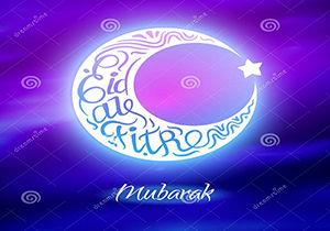 اشعار ویژه به مناسبت عید فطر