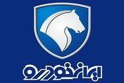 لیست برندگان قرعه کشی ایران خودرو منتشر شد