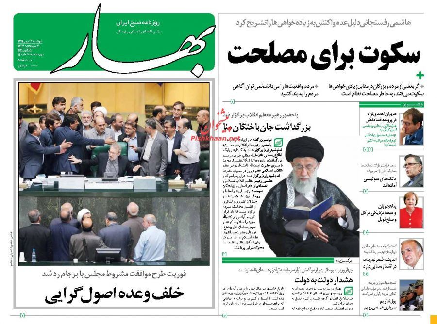 عناوین اخبار روزنامه بهار در روز دوشنبه ۱۳ مهر ۱۳۹۴ :