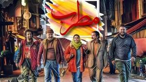 جدول فروش سینمای ایران/ هیچ فیلمی به گرد پای «مطرب» نرسید