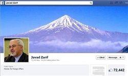 واکنش فیس بوکی ظریف به ترور دیپلمات ایرانی