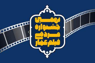 اعلام داوران بخشهای داستانی و مستند جشنواره «عمار»