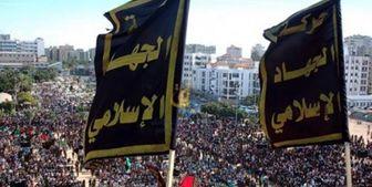 جهاد اسلامی خواستار وحدت ملی و ادامه مقاومت شد