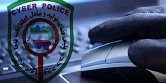 هشدار پلیس فتا به قبول شدگان کنکور
