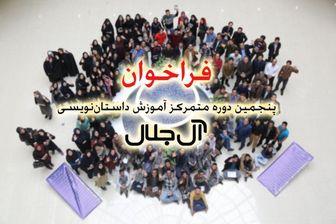 فراخوان دوره جدید آموزش داستان نویسی 