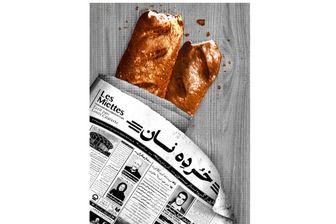 «خرده نان» تقدیم دانشجویان میشود