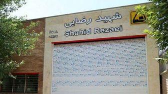 افتتاح ایستگاه مترو شهید رضایی تهران