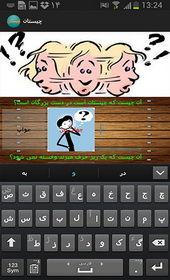 """نرم افزار """" چیستان """" برای گوشی همراه + دانلود"""