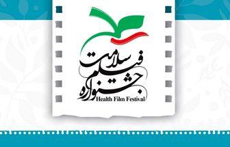 تمدید مهلت ارسال آثار به جشنواره فیلم «سلامت»
