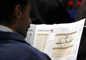 آخرین مهلت اعلام شماره شبا برای دریافت سود سهام عدالت
