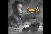 جدیدترین قطعه «احسان خواجه امیری» منتشر شد/ صوت