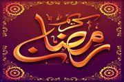 دعای روز بیست و سوم ماه مبارک رمضان و فواید و فضایل آن