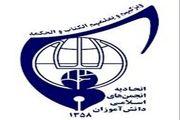 دبیرکل اتحادیه انجمن های اسلامی دانش آموزان منصوب شد