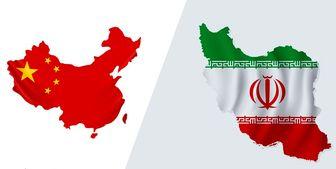 حمایت چین از قرارداد نفتی با ایران
