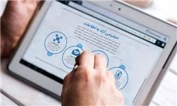 بیش از ۱۰ هزار درخواست درسامانه دسترسی آزاد به اطلاعات ثبت شد
