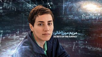 انتشار مستند «رموز سطح: دیدگاه ریاضیات مریم میرزاخانی»
