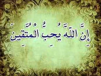 شخص ایده ال اسلام چه کسی است؟