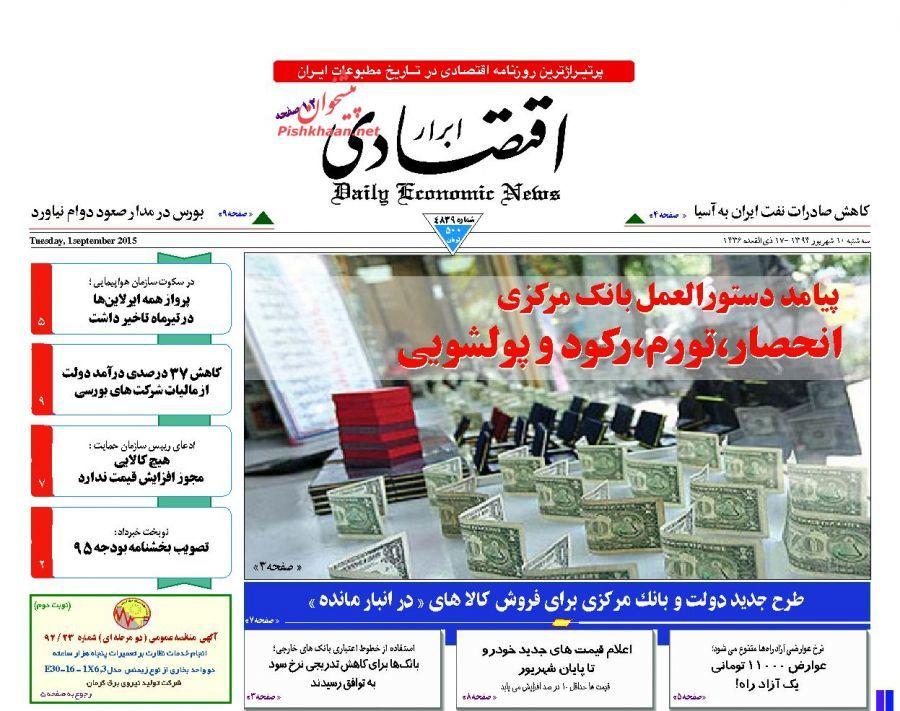 عناوین اخبار روزنامه ابرار اقتصادی در روز سه شنبه ۱۰ شهريور ۱۳۹۴ :