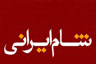 «شام ایرانی» کلید خورد/ رقابت بازیگران ایرانی و ترکیهای