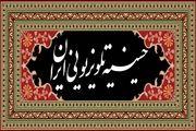 واکنش نمایندگان مجلس به حسینیه تلویزیونی ایران