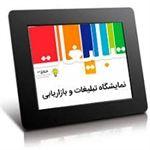 تقویت گفتمان تبلیغاتی حمایت از کالای ایرانی در چهارمین جشنواره تبلیغات ایران