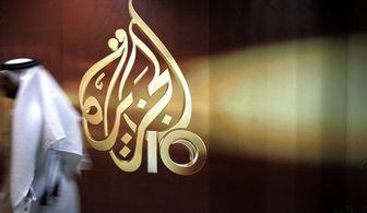 خیز اسرائیل برای تعطیل کردن دفاتر «الجزیره»