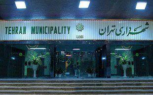 تهرانی ها چقدر عوارض شهرداری می دهند؟!