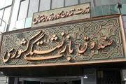 تمدید مهلت ثبت نام اینترنتی سومین جشنواره استانی ورزش بازنشستگان