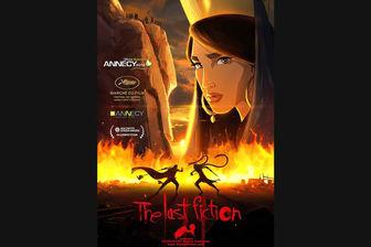 رقابت «آخرین داستان» برای به دست آوردن بهترین جایزه انیمیشن سینمایی