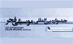 برگزاری پنجمین شب جشنواره موسیقی فجر به یاد جانباختگان نفتکش ایرانی