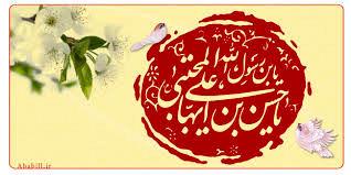 ریشه صلح امام حسن(ع) چه بود؟