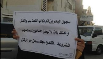 جزئیات شکنجه فعال بحرینی از زبان مادرش