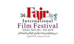 حمایت از مردم فلسطین در جشنواره جهانی فیلم فجر