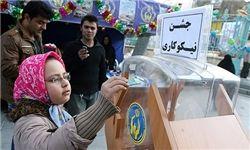 اطلاعیه شورای هماهنگی تبلیغات اسلامی
