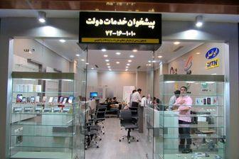 تعیین حق امتیاز و جریمههای قانونی دفاتر پیشخوان