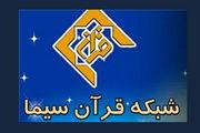دبیر شورای عالی انقلاب فرهنگی از شبکه قرآن تقدیر کرد