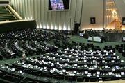بیانیه نمایندگان مجلس در حمایت از غنی سازی ۲۰ درصدی اورانیوم