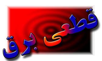 جدول زمانبندی قطعی برق در تهران++جزئیات