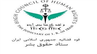اعتراض ستاد حقوق بشر ایران به تصویب قطعنامه ضد ایرانی در سازمان ملل