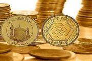 قیمت سکه و طلا در 1 اردیبهشت 1400