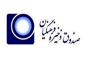 اعلام زمان نتیجه تحقیق و تفحص از صندوق ذخیره فرهنگیان