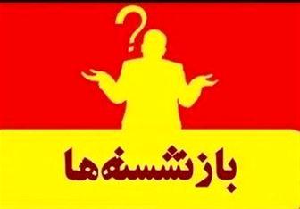 لزوم تسریع در انتخاب جایگزین استانداران بازنشسته