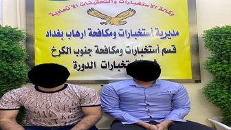 دو سرکرده داعش در بغداد دستگیر شدند