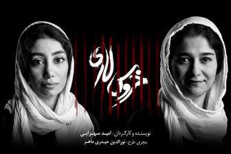 تازه ترین خبرها از «خروس لاری» الناز حبیبی